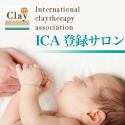 ica baby